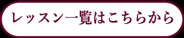 スタジオマーティオンラインレッスン予約